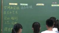 高中美術《用心體味建筑之美》遼寧省,2014學年度部級優課評選入圍優質課教學視頻