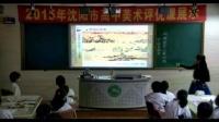 高中美術《形神兼備,遷想妙得--中國畫擷英》遼寧省 ,2014學年度部級優課評選入圍優質課教學視頻