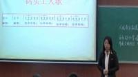 高中音樂《聶耳》北京市,2014年度部級優課評選入圍優質課教學視頻