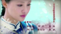 《寂寞空庭春欲晚》片頭曲MV
