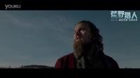 《荒野獵人》3月18日上映 小李子有望來華助陣