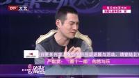 """每日文娱播报20160301严屹宽""""萧十一郎""""的苦与乐 高清"""