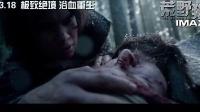 《荒野獵人》中文終極預告 萊昂納多荒野求生