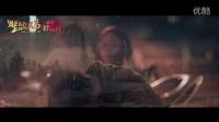 華晨宇《睡在我上鋪的兄弟》插曲MV《橫沖直撞》