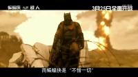 揭秘世紀對決内幕《蝙蝠俠大戰超人:正義黎明》中文制作特輯