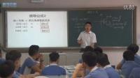 深圳2015優質課《誘導公式》人教版高二數學,華強職業技術學校:任志豪