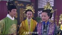 《女醫明妃傳》朱祁钰與皇太後正面對質