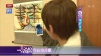 每日文娱播报20160331张佳宁新剧首尔热拍 高清