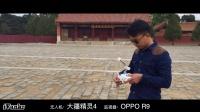 「上帝视角」大疆精灵4航拍清东陵全景-画面堪比纪录片@爱玩客iVankr