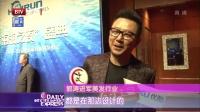 每日文娱播报20160422郭涛进军美发行业 高清