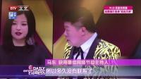 每日文娱播报20160422马东 李咏 老搭档互损 高清
