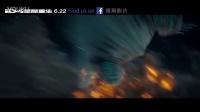 《獨立日:卷土重來》台版中文宣傳片 滅絕重生篇