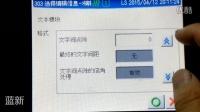 KGK CCS3000E小字符喷码机操作培训视频-06编辑工具的介绍-广州蓝新
