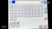 KGK CCS3000E小字符喷码机操作培训视频-04之QR二维码的编辑-广州蓝新