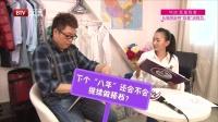 每日文娱播报20160502王为念:搭档和夫妻相处一个道理 高清