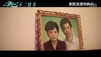 《北京遇上西雅圖之不二情書》素人談愛特輯