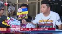 探班《少年》:张译、刘天佐闲斗嘴  欧豪淡定玩深沉 娱乐星天地 160503