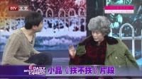 每日文娱播报20160504最佳拍档之 沈腾 马丽 高清