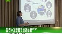 FetchRobotics机器人专家做客上海交通大学 探讨机器人应用前景-上海硅步科学仪器有限公司