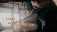 《金水橋邊》片頭曲
