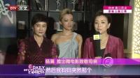 每日文娱播报20160509杨澜女儿担心妈妈更年期 高清