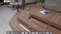 超级全能住宅改造王 131014