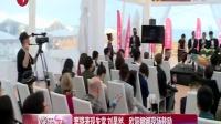 娱乐星天地20160517窦骁表现失常 刘昊然、欧阳娜娜现场鼓励 高清