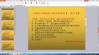 一键安装/重装系统 快速安装win7/win10系统视频教程
