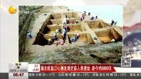 湖北松滋江心洲发现史前人类遗址 距今约8000年 第一时间 20160521 高清版