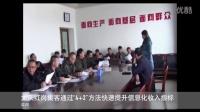 """大庆红岗集客通过""""4+2""""方法快速提升信息化收入指标  -第55期"""