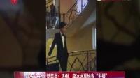 """娱乐星天地20160526新风尚!巩俐、李冰冰戛纳当""""主播"""" 高清"""