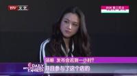 每日文娱播报20160527汤唯为何迟到一小时? 高清