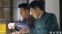 《檸檬初上》37集預告片2