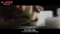 《唐人街探案》發重口知音版預告 驚世駭俗驚爆眼球