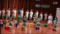 2016金隆小学六一儿童节文艺汇演