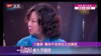 每日文娱播报20160606丁嘉丽母亲难当 高清