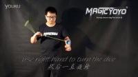 Magicyoyo Present YoYo Tutorial 5A-03-Basical landing