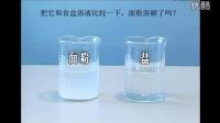 小學四年級科學《水能溶解一切物質》微課視頻,深圳市小學科學微課大賽視頻