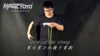 Magicyoyo Present YoYo Tutorial 3A-01-Get ready