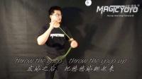 Magicyoyo Present YoYo Tutorial 4A-03-Throw and catch