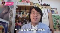 中日润滑油 山下智博介绍日本奇葩校规笑不停 08