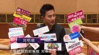 刘恺威探班杨幂再破离婚传言 骄傲称小糯米会说三种语言 160609