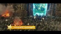 星映话-《魔兽:战雄崛起》下集