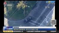 新闻链接:美国枪击案频发  去年日均超过1起 上海早晨 160613
