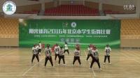 【阳光体育2016年北京市学生街舞比赛】小学组舞蹈型街舞-顺义区高丽营学校