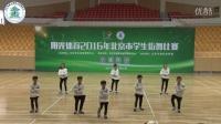 【阳光体育2016年北京市学生街舞比赛】小学组舞蹈型街舞-北京市丰台区新发地小学