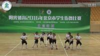 【阳光体育2016年北京市学生街舞比赛】小学组舞蹈型街舞-北京市丰台区丰台第一小学远洋分校