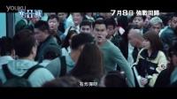《寒戰2》港版粵語宣傳片
