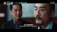 《寒戰2》粵語終極版預告片