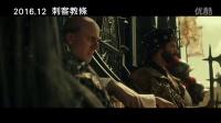 《刺客信條》台版冒險中文預告